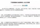 7月武汉交通再端福利 重度听力、言语残疾人免费乘车