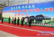 山东滨州市首批100辆中通新能源电动公交车投入使用