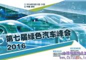 加速自主品牌发展,5月千人新能源汽车大会深圳开幕!