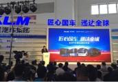 匠心造车 金龙汽车集团打造中国精品客车