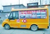 安阳多家幼儿园新购校车出现问题 厂家欲私了