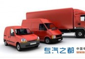 规范行业标准 快递运输车技术标准将出台