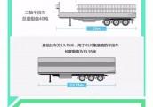 细数新法规下的卡车载重规定