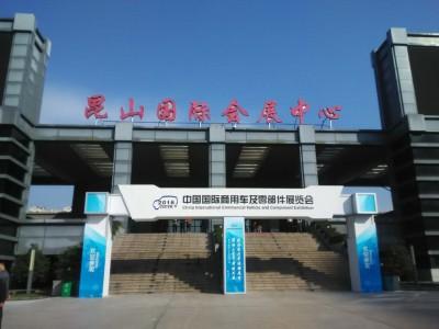 首届中国国际商用车及零部件展览会在昆山举办 (19)
