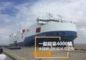 一船能装4000辆 水路轿运的现状与趋势
