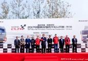 中国高效物流卡车大赛成都麻辣上演 西南物流降本增效迎来欧曼方案