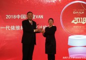 """谁是""""2018中国年度VAN"""" ?"""