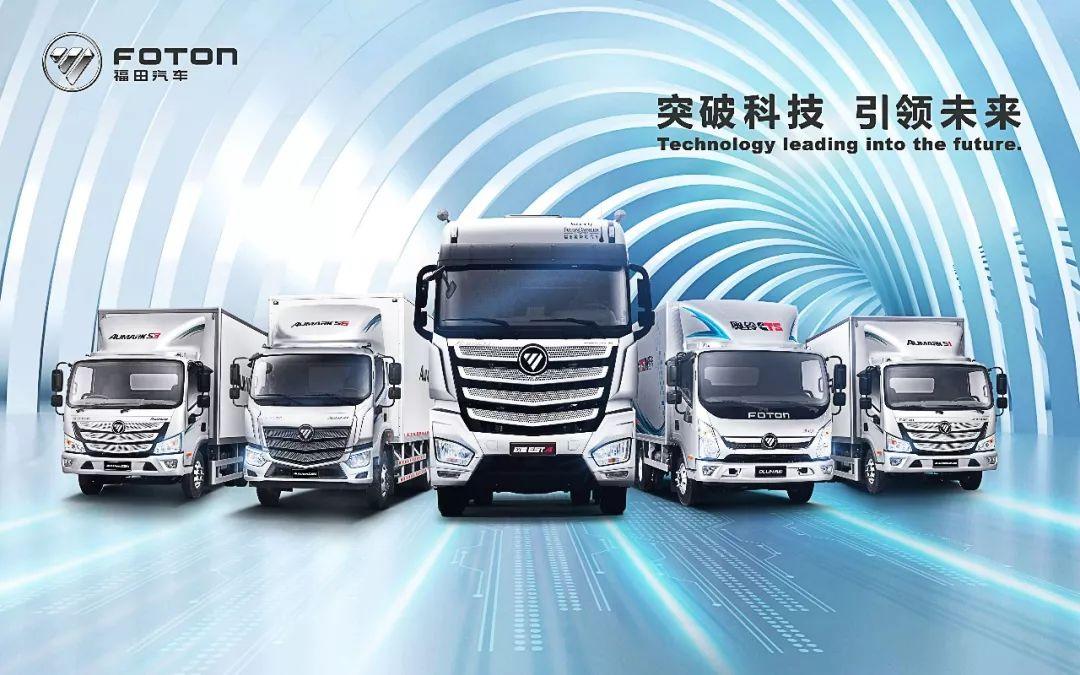 福田汽车荣膺2017中国发展自主品牌奖