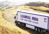 G7发布智能挂车,用物联网+AI重新定义挂车运输