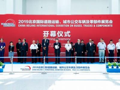 智慧引领绿色出行, 2019道路运输车辆展在北京隆重举办