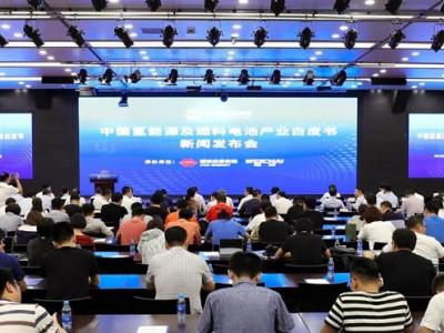 里程碑《中国氢能源及燃料电池产业白皮书》在潍柴发布