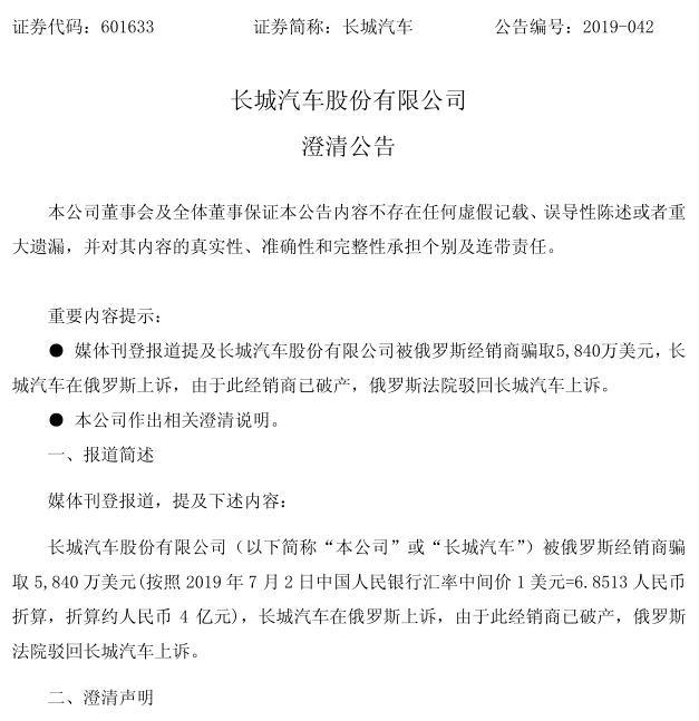 """长城针对""""被俄经销商骗取3亿元""""发布澄清公告"""
