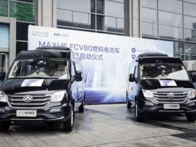 上汽大通FCV80示范运营项目启动仪式在无锡举行