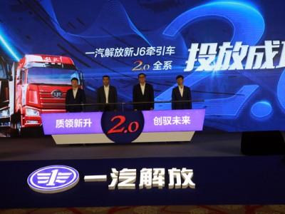 看看解放新J6牵引车2.0全系产品有多强大