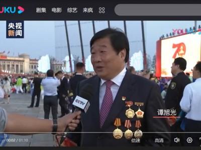 阅兵盛典 | 谭旭光:致敬共和国英雄!