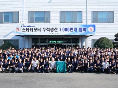 博格华纳韩国工厂喜迎第7000万台起动机里程碑