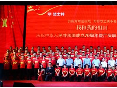 """法士特""""三庆""""合唱大汇演庆祝新中国成立70周年"""