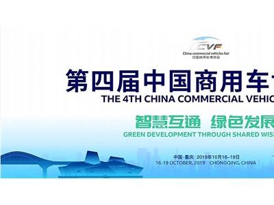 商用车界将有大事发生  中国第四届商用车博览会在重庆开幕