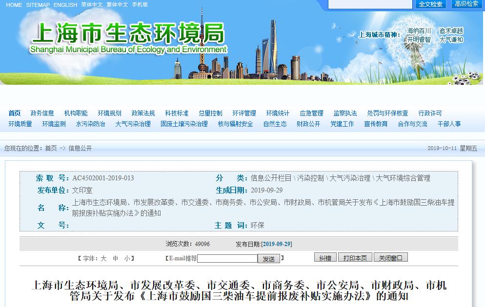 上海鼓励国三柴油车提前报废 客、货车补贴标准公布