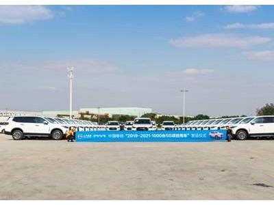 专业契合中国移动用车需求 上汽MAXUS千台订单开始发运