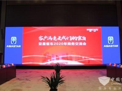 """亚星客车携五款""""星标准""""产品亮相2020年商务交流会"""