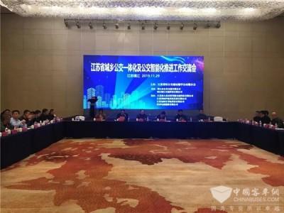 江苏省城乡公交一体化及公交智能化推进工作交流会在镇江举办