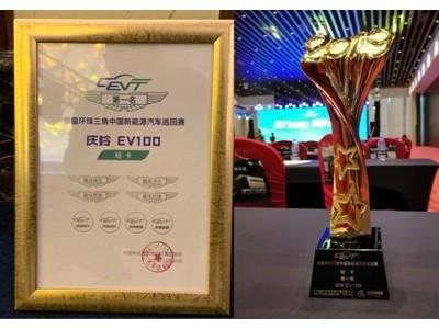 首届环珠三角中国新能源车巡回赛落幕 庆铃五十铃EV100获轻卡第一名