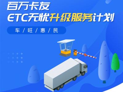 中交兴路好运达发起ETC无忧升级服务计划