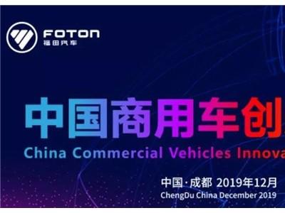 中国商用车创新大会|福田欧辉品质亮相成都