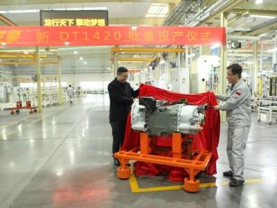 东风龙擎品牌新DT1420变速箱批量投产