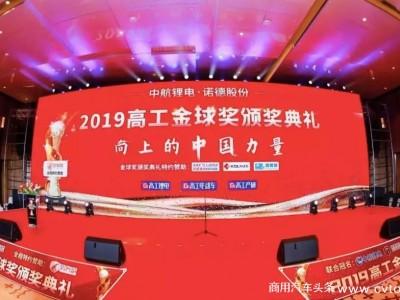以创新赢得先机 微宏再次荣膺2019高工锂电金