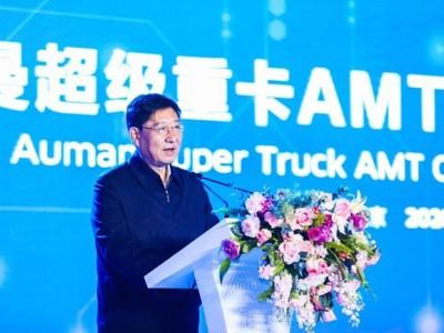 共话重卡升级 欧曼超级重卡AMT自动挡客户大会举行