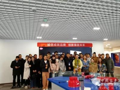 总结过去 共谋未来——北京世纪星召开2019年销售年会