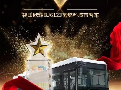 """新年辉荣誉!福田欧辉氢燃料城市客车荣获2019年""""城市公交榜样车型""""称号"""