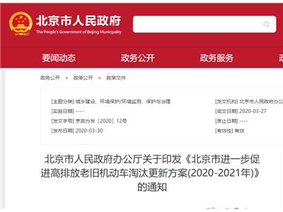 大型客车最高补助超2万元!北京市加速淘汰老旧机动车方案出炉