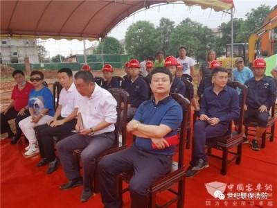 世纪联保消防(江西)有限公司奠基 预计实现年销售额5亿元