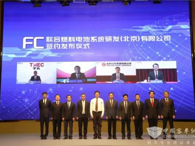 亿华通联合丰田、北汽等五大企业成立氢燃料电池系统研发平台