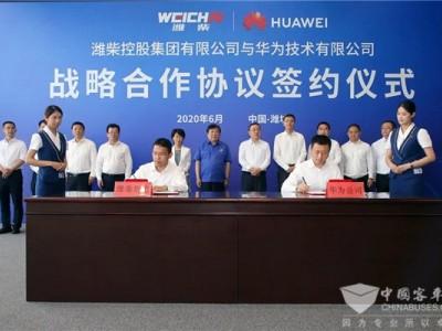 资源共享携手共行 潍柴集团与华为公司签署战略合作协议