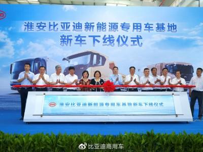 领域再发力! 淮安比亚迪新能源专用车基地新车下线