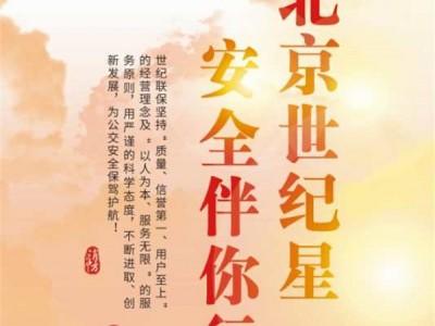 20年默默奉献 守护公交运营安全!北京世纪联保发布消防安全宣传画