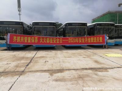防微杜渐 安全先行——金旅客车开展车辆专项安全服务活动