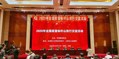 """中通客车获评""""2020年全国质量标杆"""""""