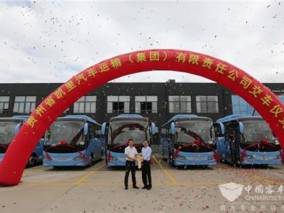 贵州凯运集团喜提首批金龙纯电客车 二十年的信赖再延续