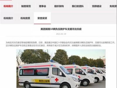 彰显责任与担当!10辆福田图雅诺特专负压救护车支援河北抗疫
