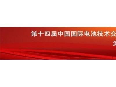 微宏将携全系列快充电池产品亮相第十四届中国国际电池技术展览会(CIBF2021)