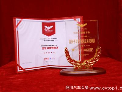 """微宏钛酸锂电池荣膺第15届影响中国客车业""""锂离子动力电池应用成果"""" 奖"""