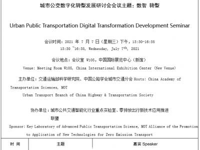 精彩纷呈!2021北京国际道路运输车辆展同期活动一览