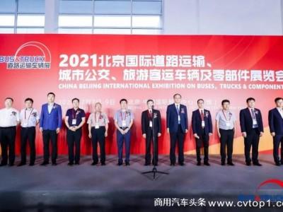 引领未来交通发展,2021道路运输车辆展再谱新篇