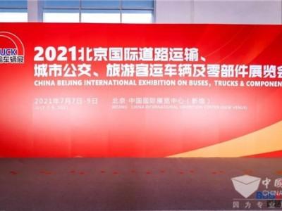 2021北京道展|地铁巴士家族再添新成员 盘毂动力解决方案引领科技发展潮流