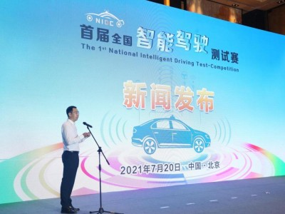全国智能驾驶测试赛(北京赛区)将开赛